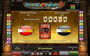 слот автомат Book of Ra Deluxe 6