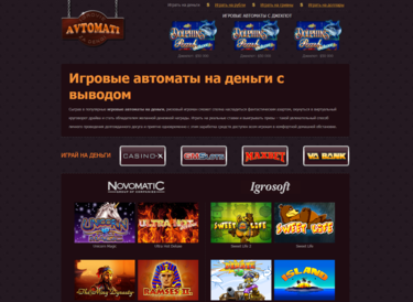 автомат Party Gold